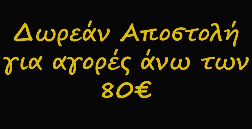 dorean_apostoli