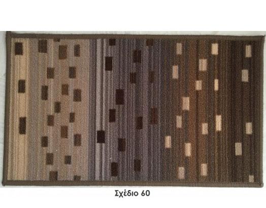 Χαλί 100x160, Pyramis 60, VsHome